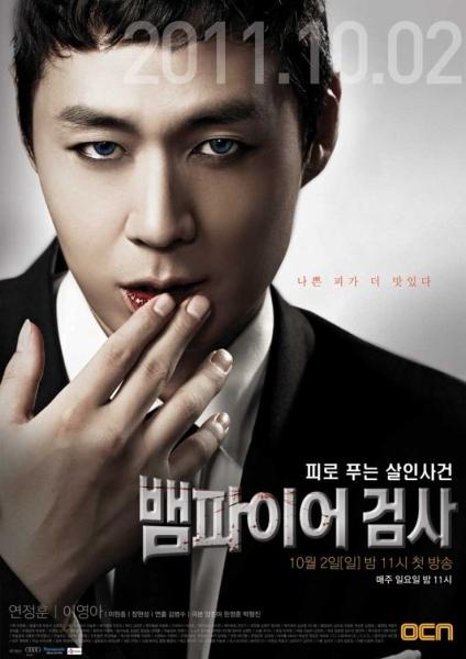 Nouvelles licences sur Drama Passion ! Vampir11