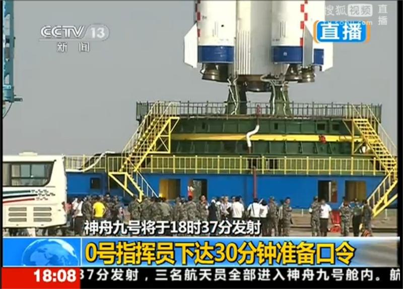 Lancement CZ-2F / Shenzhou-9 à JSLC - Le 16 Juin 2012 - [Succès]   - Page 5 Lancem10