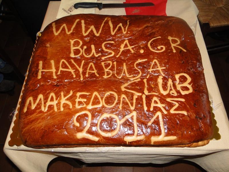 15/1/2012 Ετήσια κοπή της Βασιλόπιτας www.busa.gr Hayabusa club Μακεδονίας  Dsc04311