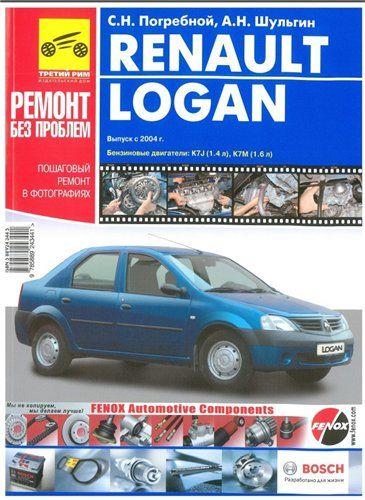 Ремонт автомобилей Renault (Dacia) Logan годом выпуска начиная с 2004 года 10877410