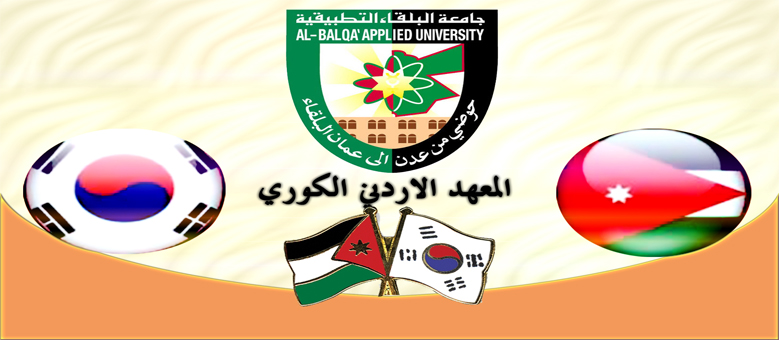 المعهد الاردني الكوري للتكنولوجيا 기술 요르단 한국 연구소