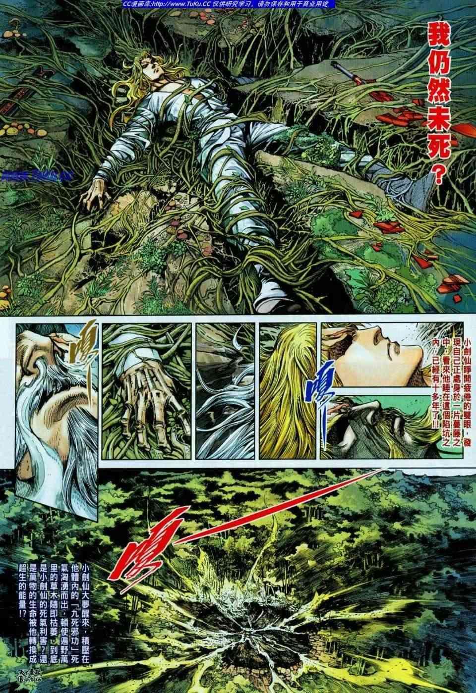 Wong Fei Lei - Page 19 00259310