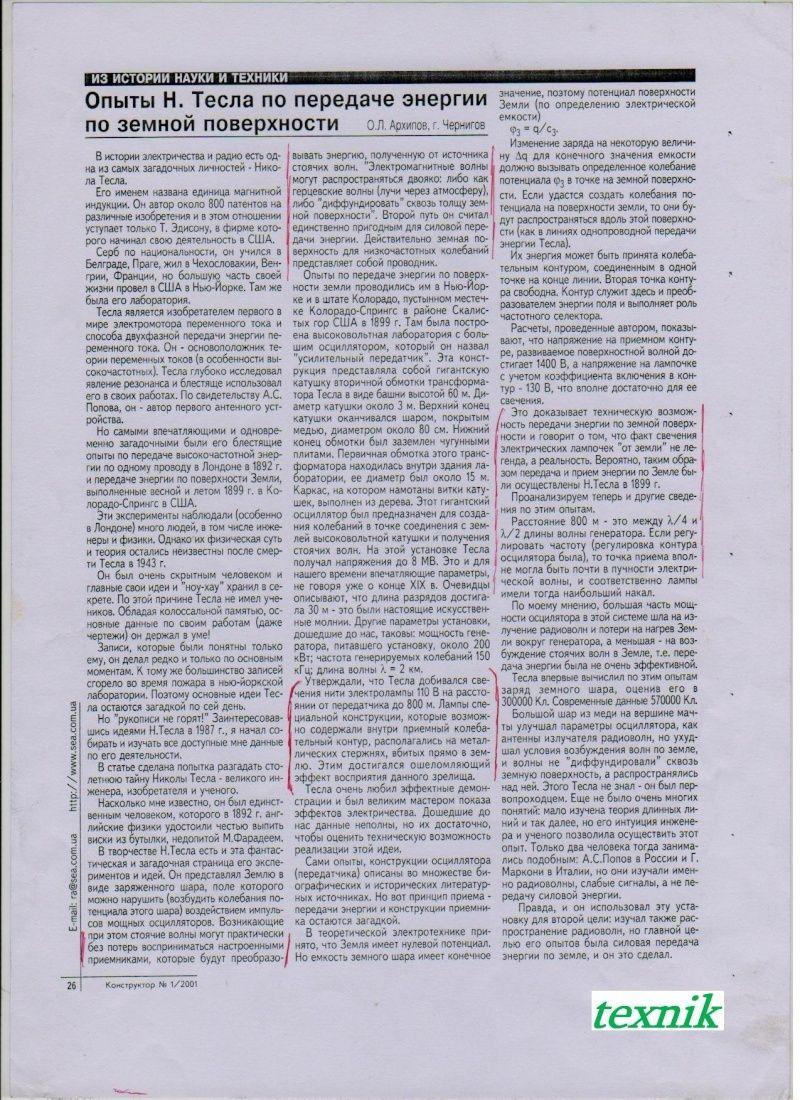 """Тариэл Капанадзе и его """"чудо генератор"""" - Страница 18 D10"""