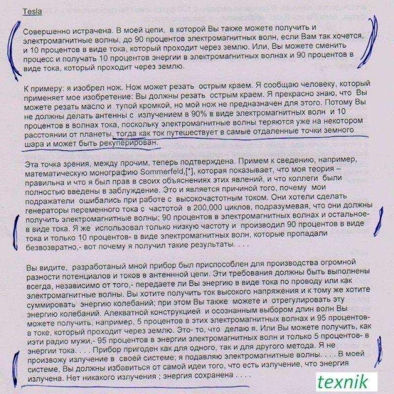 "Тариэл Капанадзе и его ""чудо генератор"" - Страница 18 Dd11"