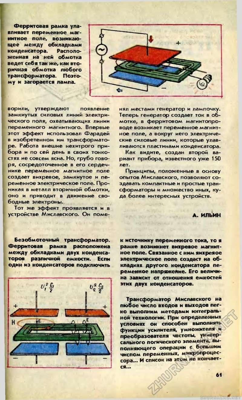 Статика, Электростатическая машина Wimhurst Page0011