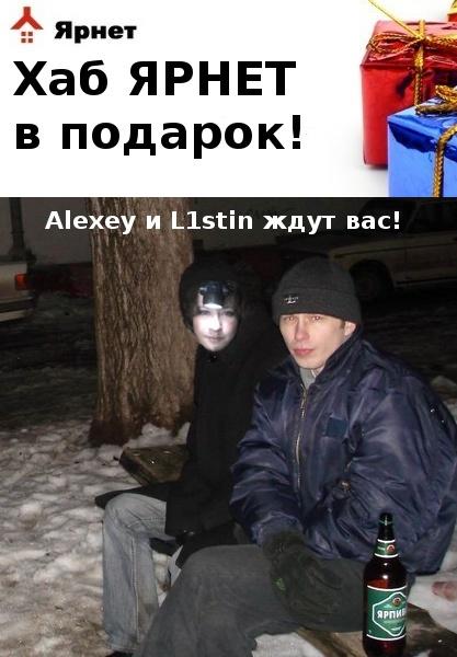 L1stin модератор хаба ЯРНЕТ 44410
