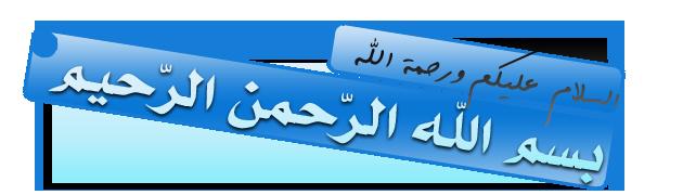 شبكة لمتنا العربية ترحب بكم Basmal10