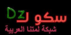 شبكة لمتنا العربية ترحب بكم Logo510