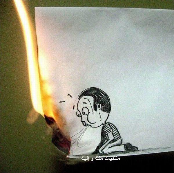 اطفئ النار Oo11