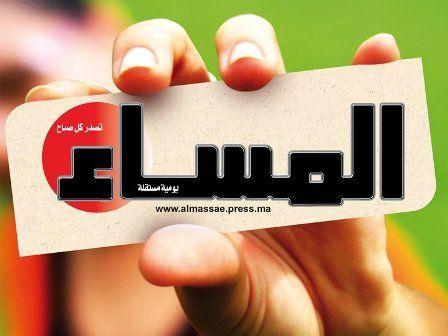 وكالة المغرب العربي للأنباء تكذب ما جاء في يومية المساء Massae10