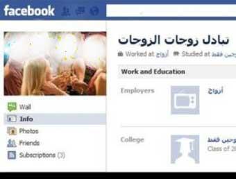 """ضبط مجموعة لتبادل الزوجات على موقع """"فيسبوك"""" في مصر   Zawjat10"""