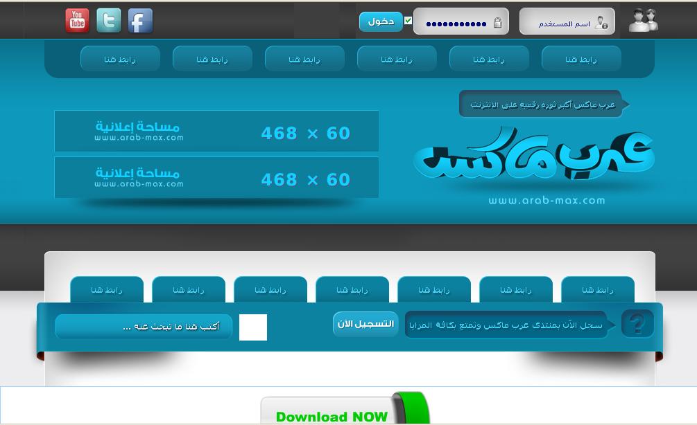 ستايل عرب ماكس الاحترافي مجانا  13-03-10