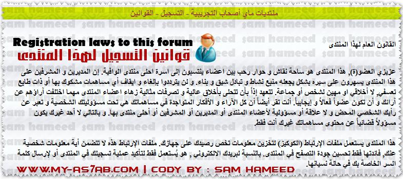 [CSS] كود لوضع صورة في بداية صفحة قوانين التسجيل لتعطيها شكلا مميزا 2011-014