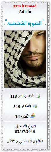 [CSS] كود يقوم بوضع صورة صغيرة فوق الصورة الشخصية للأعضاء [For Phpbb2]  2011-023