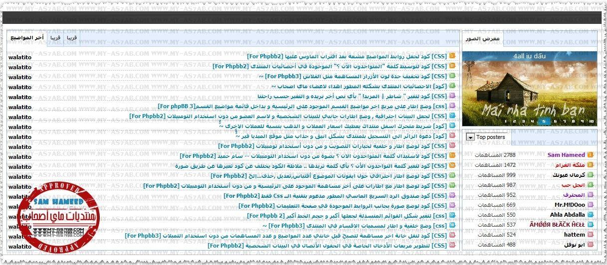 [ Template ] اخر 20 موضوع و أفضل 10 أعضاء بلمنتدى و مع معرض لصور كالفي بي 2011-035