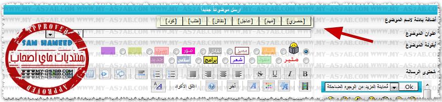 [Template] كود لوضع 6 أزرار جديدة لاضافة البادئة في أسم الموضوع في صفحة أرسال الموضوع 2011-083