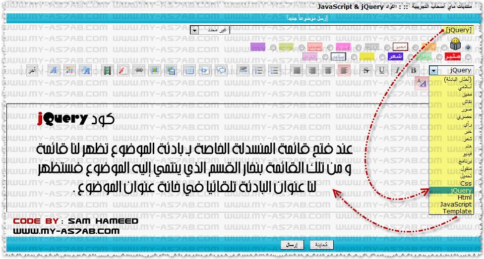 [jQuery] لأضافة خاصية البادئة في صفحة أرسال المواضيع بدون أستخدام التومبيلات و شغال و أفضل من الفيبي 2011-113