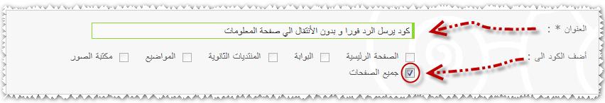كود حذف صفحة المعلومات عند نشر موضوع او تعليق 2011-119