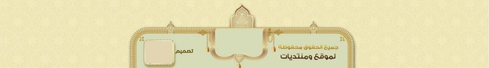 استايل اسلامى احترفى جديد بالتومبيلات 2012 - صفحة 2 230