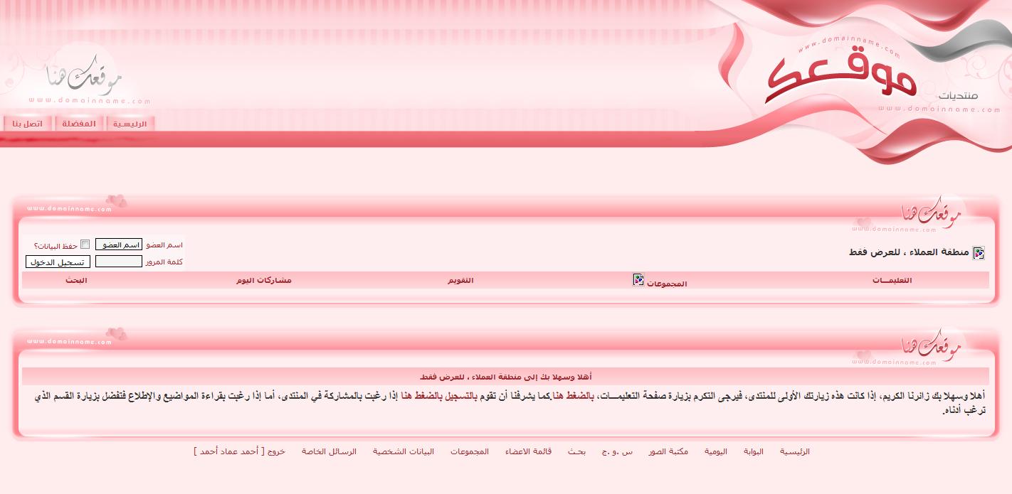 حمل الان ستايل تومبيلات القلوب الوردية الجديد2012 Captur52