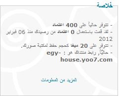 بيع منتديات أيجي هاوس استايل احترافي + 400 اعتماد بلوحة الإدارة + الأول علي جوجل Captur82