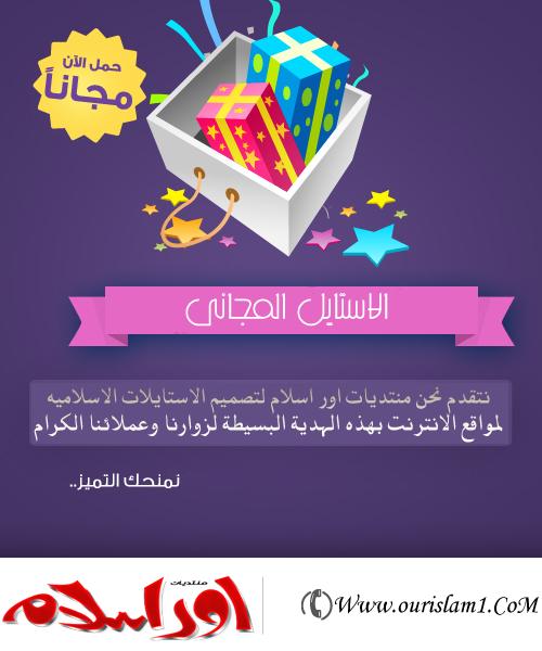 إستايل رمضان 1433 متعدد الالوان ، استايل مجانى 2012 احترافى ، استايل بالتومبيلات ، إهداء من اور اسلام لخدمات المواقع - صفحة 2 Malky_10