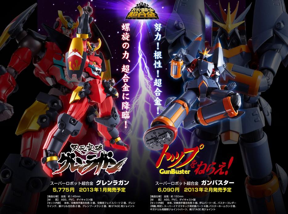 Bandai Super Robot Chogokin - Page 2 Gainax10