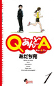 [Manga] Actualité Q-and-10