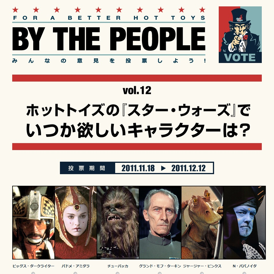 Hot Toys - By the People Vol.12  Ht10