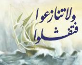''ولا تنازعوا فتفشلوا وتذهب ريحكم '' 4724310