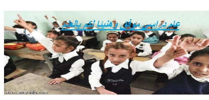 دخول مدرسي موفق  Oouu_o12