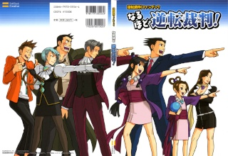 OBJECTION !! Ace Attorney Series Phoeni10