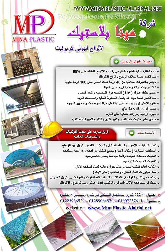 معرض مينا للدعاية والأعلان ومستزمات الديكور الحديث - الموقع 24242410
