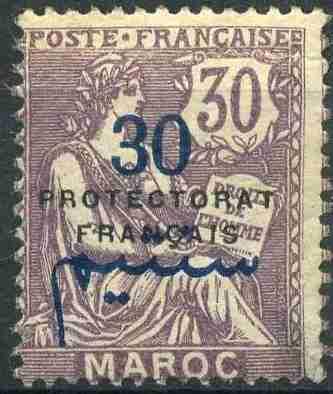Les Timbres, Monnaies et Pièces du Maroc Timbre12