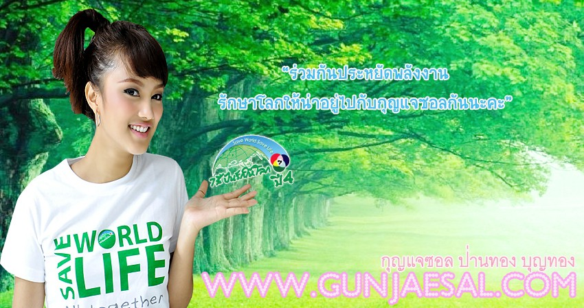 Gunjaesal-Bantuanote :: กุญแจซอล - บ้านตัวโน้ต