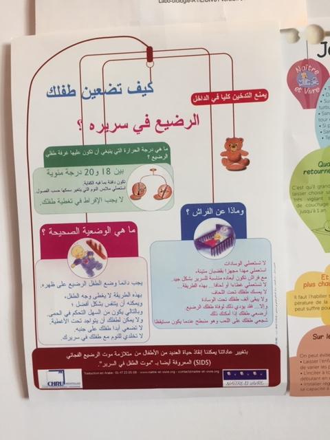 PARIS : Maternité Saint-Joseph, les menus de la cafétéria écrits en arabe ! Affich10