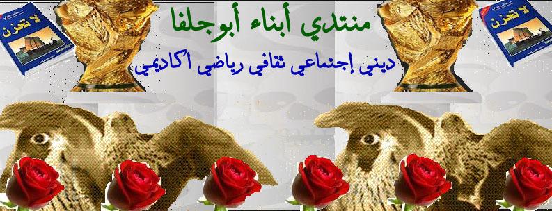 منتدي أبناء أبوجلفا