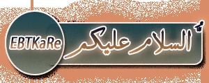 والان حصريا من الابداع العربي اكتر من 500 خط عربي وانجليزي - صفحة 7 516