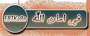 والان حصريا من الابداع العربي اكتر من 500 خط عربي وانجليزي - صفحة 7 614
