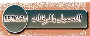 والان حصريا من الابداع العربي اكتر من 500 خط عربي وانجليزي - صفحة 7 913