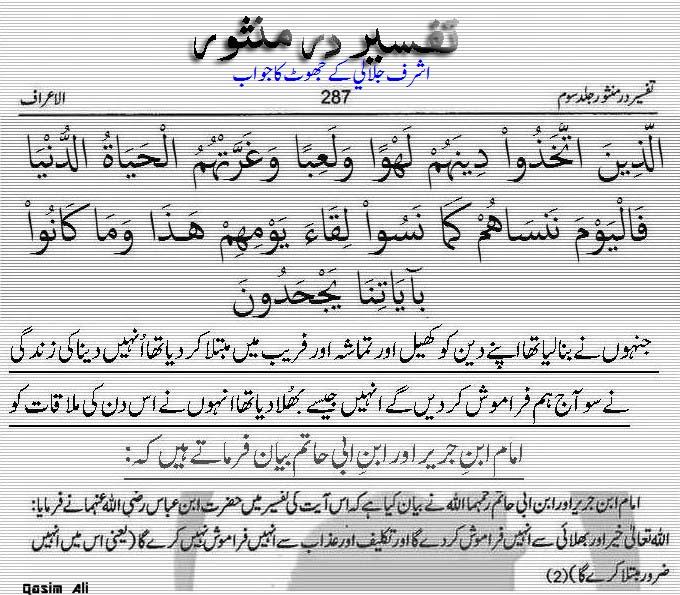 iraf ki surat no 61 Dure_210