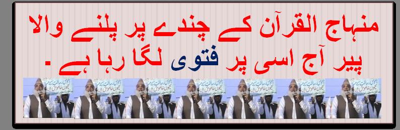 shah turab ul haq Pictur10