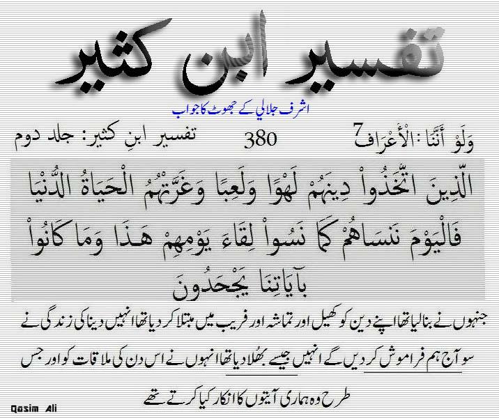 iraf ki surat no 61 Tafsee10