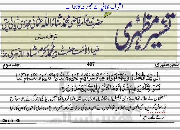 iraf ki surat no 61 Tafsee11