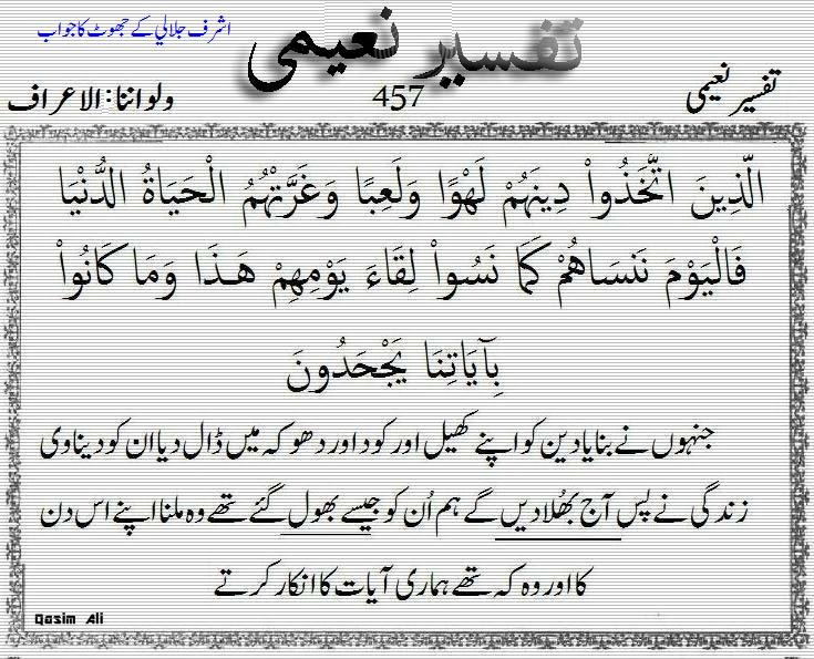 iraf ki surat no 61 Tafser10