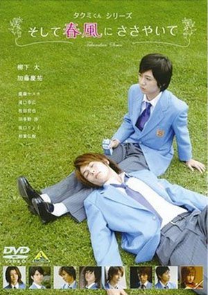 [Films Japonais] Takumi-kun Serie Takumi10