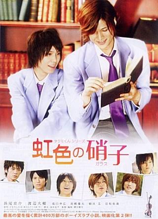 [Films Japonais] Takumi-kun Serie Takumi11
