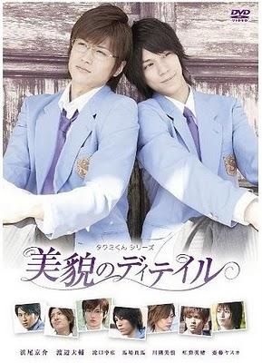 [Films Japonais] Takumi-kun Serie Takumi12