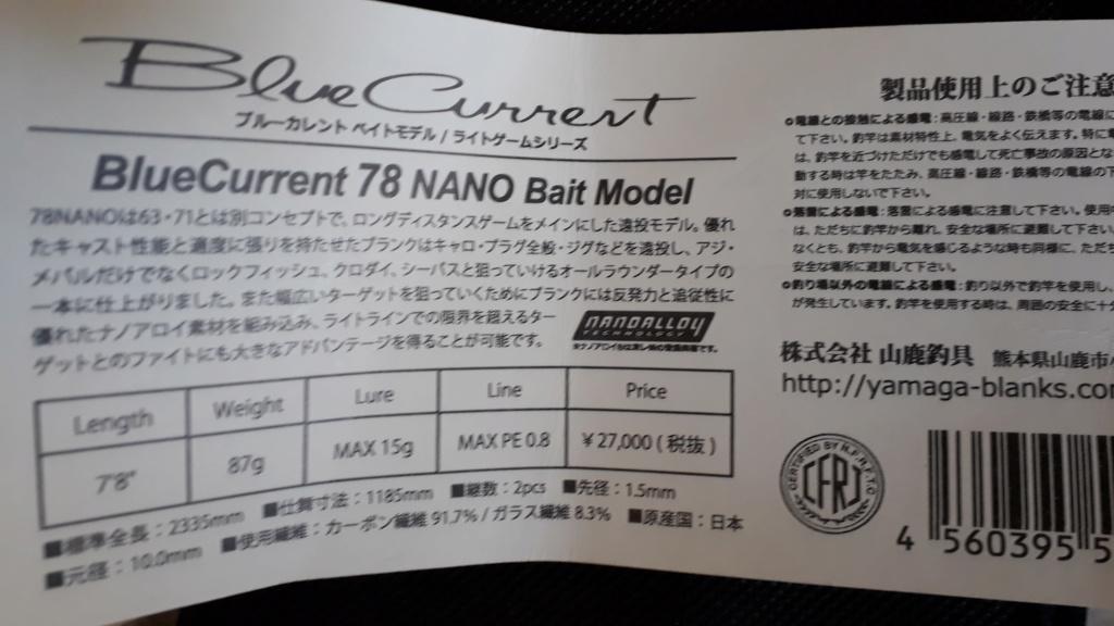 [VENDO] [USATA] Blue Current 78 Nano - Bait model (casting) 20181111