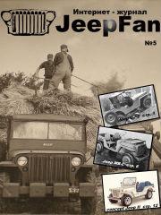 """JeepFan"" №5 Dddddd11"